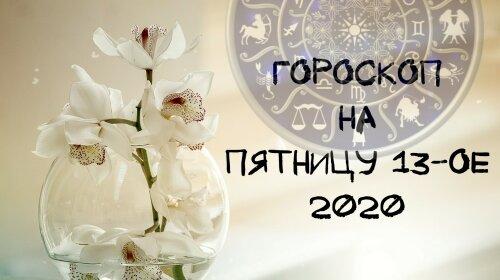 Гороскоп на 13 березня 2020