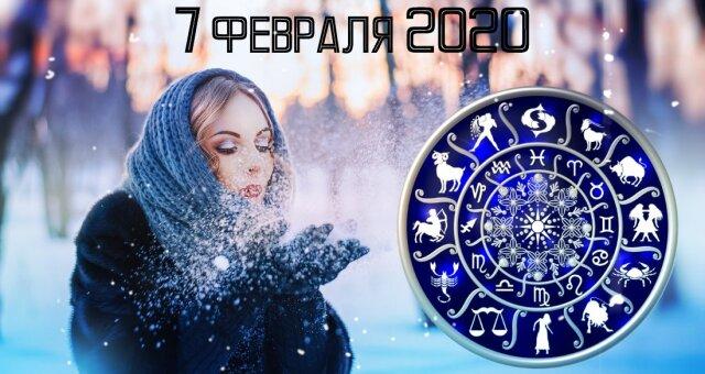 Гороскоп на 7 февраля 2020