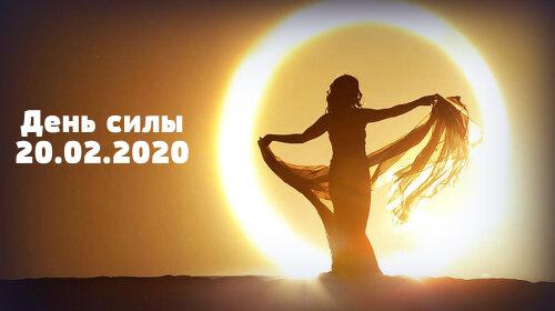 День сили 20.02.2020