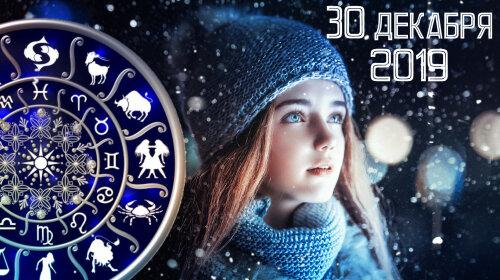 Гороскоп на 30 декабря 2019