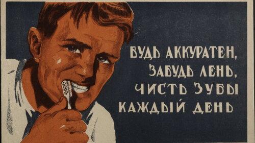 """Засоби гігієни з СРСР: чому не варто користуватися """"бабусиними"""" методами"""