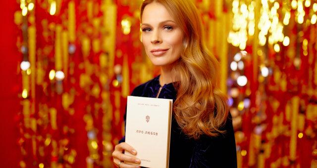 Ольга Фреймут на презентации своей новой книги «О любви»