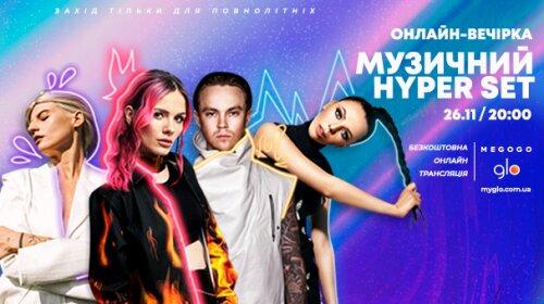 Музичний HYPER Set від glo™ зазвучить на онлайн-вечірці 26 листопада