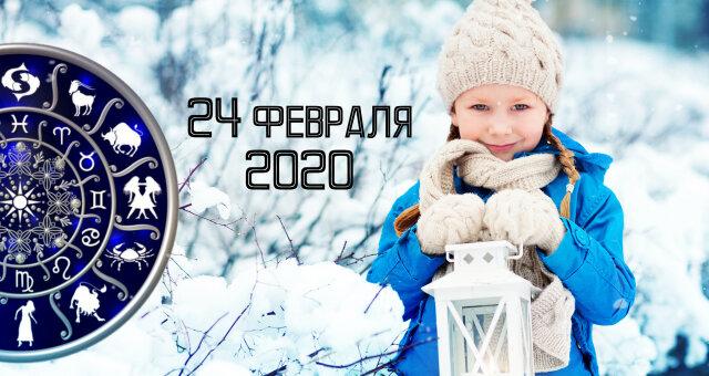 Гороскоп на 24 февраля 2020