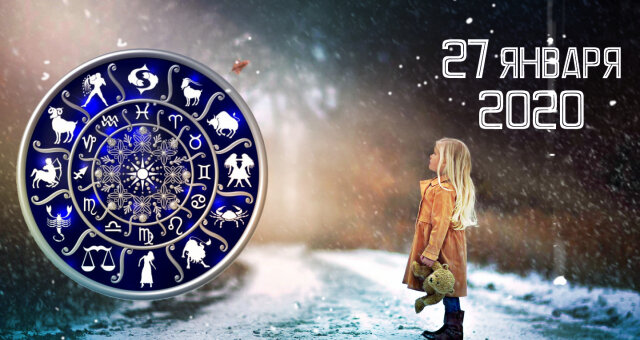 Гороскоп на 27 января 2020