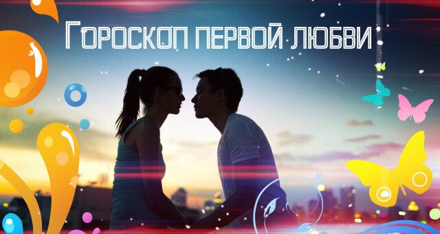 Гороскоп первой любви