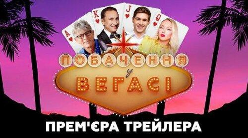 Романтична комедія «Побачення у Вегасі» отримала новий трейлер і характер-постери
