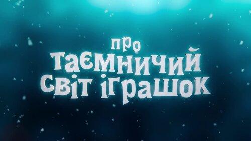 «Тайны новогодних игрушек»: известный украинский хореограф стал режиссером детского шоу