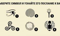 Быстрый тест: выбери символ и узнай, как стать успешным человеком
