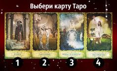 Ворожіння на Таро: карти Таро