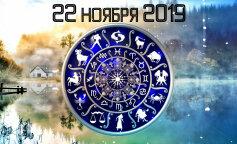 Гороскоп на 22 ноября 2019