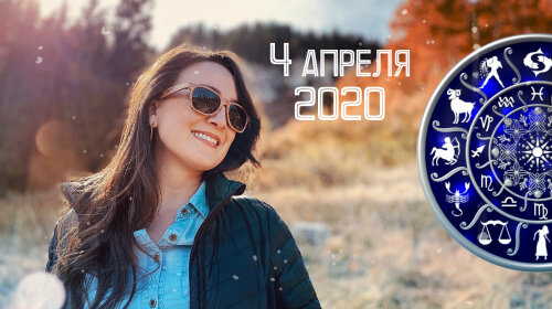 Гороскоп на сьогодні 4 квітня 2020