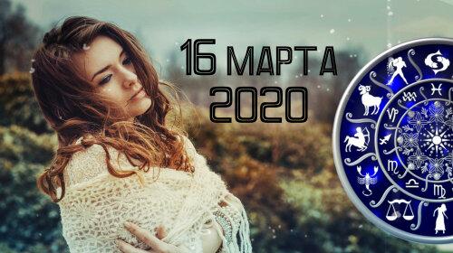 Гороскоп на 16 березня 2020