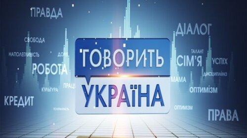 Ток-шоу «Говорить Україна» відзначає день народження: топ-4 найбільш резонансні історії