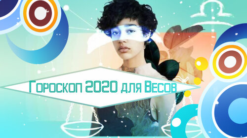 Гороскоп на 2020 год: знак Зодиака Весы. Карьера, финансы и любовь
