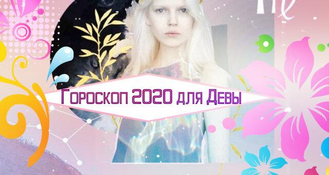 Діва: гороскоп на 2020 рік