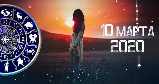 Гороскоп на 10 марта 2020