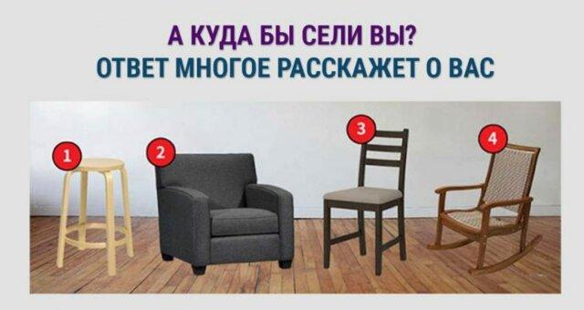 Тест-картинка: выбери стул