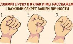 Тест на характер: стиснутий кулак