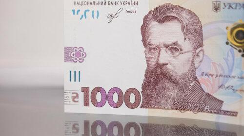 В Україні ввели купюру 1000 гривень