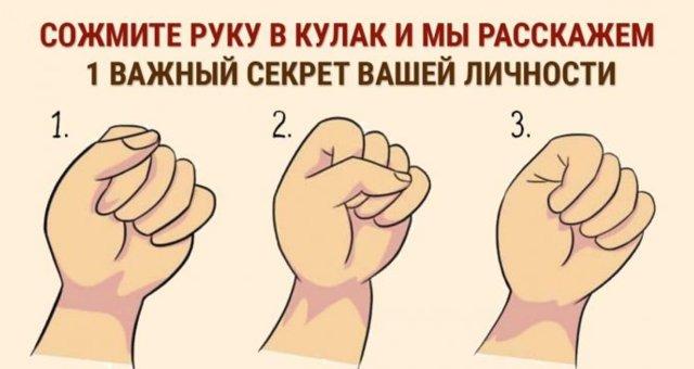 Тест на характер: сжатый кулак