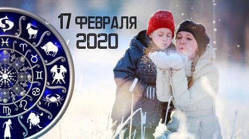 Гороскоп на 17 февраля 2020
