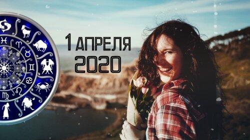 Гороскоп на сегодня 1 апреля 2020