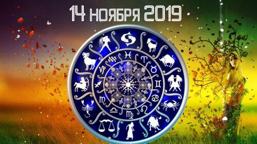 Гороскоп на 14 ноября 2019