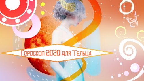 Гороскоп на 2020 рік Телець