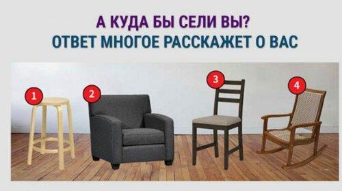 Тест-картинка: вибери стілець