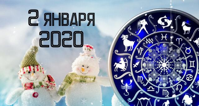 Гороскоп на 2 января 2020