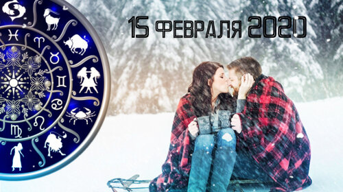 Гороскоп на 15 февраля 2020