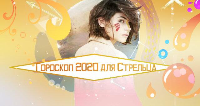 Знак Зодіаку Стрілець: гороскоп на 2020 рік