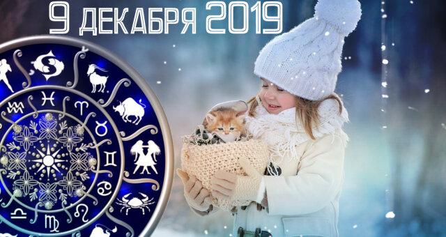 Гороскоп на 9 декабря 2019