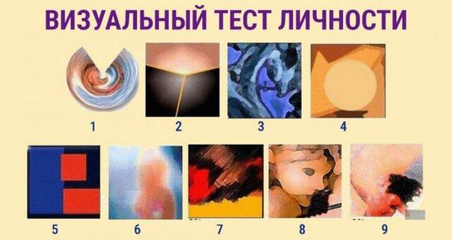 Визуальный тест на личность