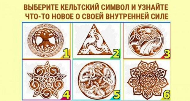 Тест на подсознание: выбери кельтский символ и узнай, в чем твое предназначение