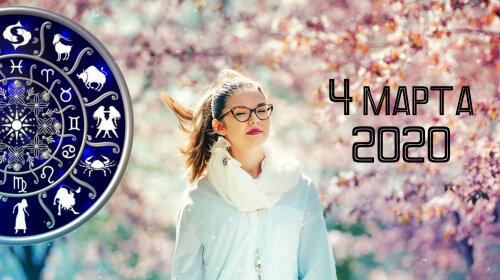 Гороскоп на 4 березня 2020