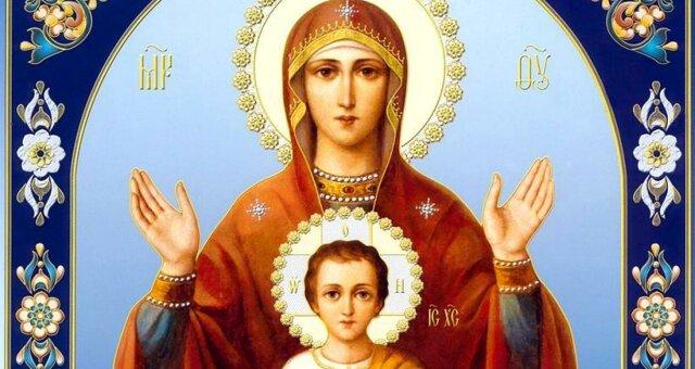 Приметы на 10 декабря — Знамение Пресвятой Богородицы