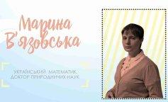 Марина Вязовская