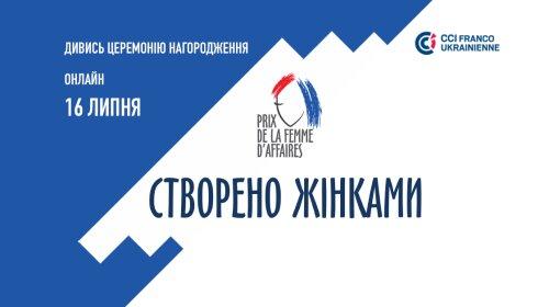В Украине выберут предпринимательницу года