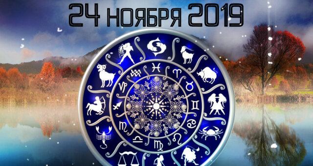 Гороскоп на 24 ноября 2019
