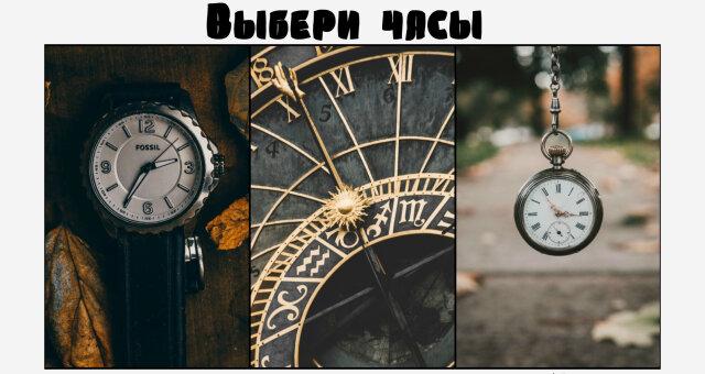 Психологический тест: выбери часы