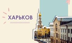 Чем заняться в Харькове: 35 пунктов для тех, кто хочет прочувствовать колорит города