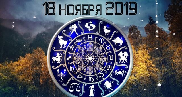 Гороскоп на 18 листопада 2019