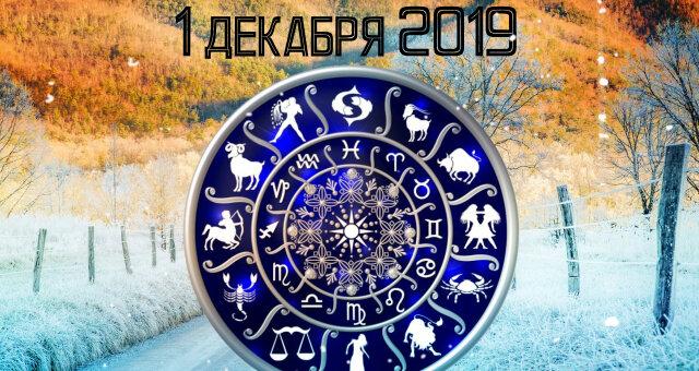 Гороскоп на 1 декабря 2019