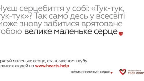 Тук-тук-тук! Лера Татарчук основала благотворительный проект, который соберет 36 миллионов гривен на лечение детских сердец