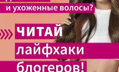 Узнай, как ухаживают за волосами современные Рапунцель