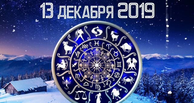 Гороскоп на 13 грудня 2019