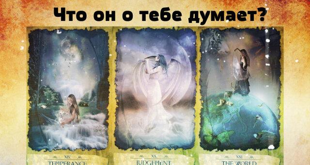 Гадание на Таро: карты Таро скажут, что о тебе думает человек