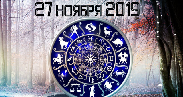 Гороскоп на 27 листопада 2019